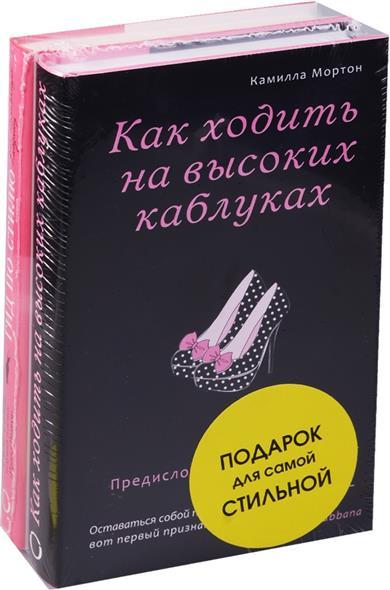 Подарок для самой стильной (комплект из 2 книг)