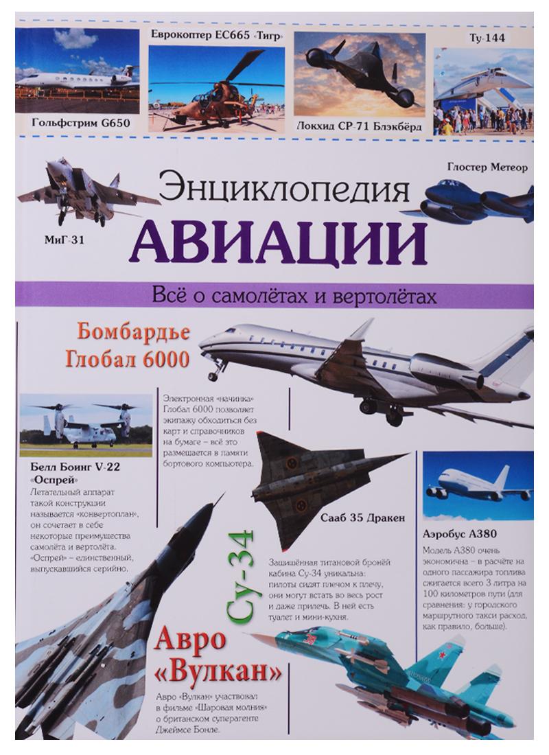 Пеленицын Л. Энциклопедия авиации