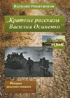 Краткие рассказы Василия Осипенко