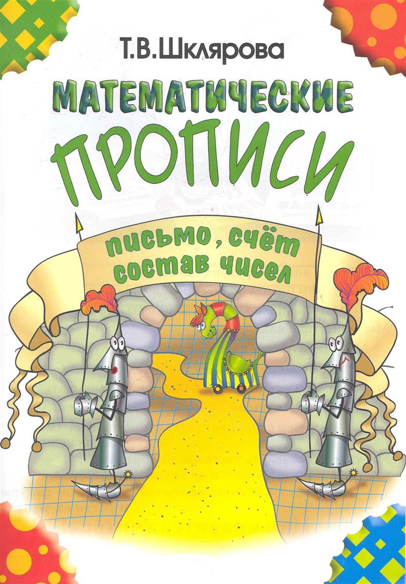 Шклярова Т. Математические прописи… ISBN: 9785897694655 т в шклярова математические прописи