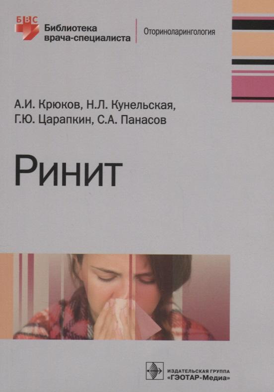 Крюков А., Кунельская Н., Царапкин Г., Панасов С. Ринит
