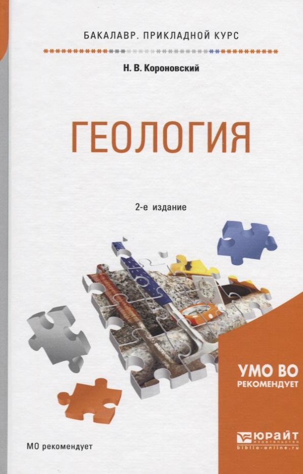 Короновский Н. Геология. Учебное пособие для прикладного бакалавриата цены онлайн