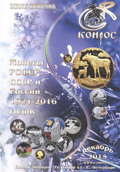 Монеты РСФСР, СССР и России 1921-2016 годов. Каталог-справочник