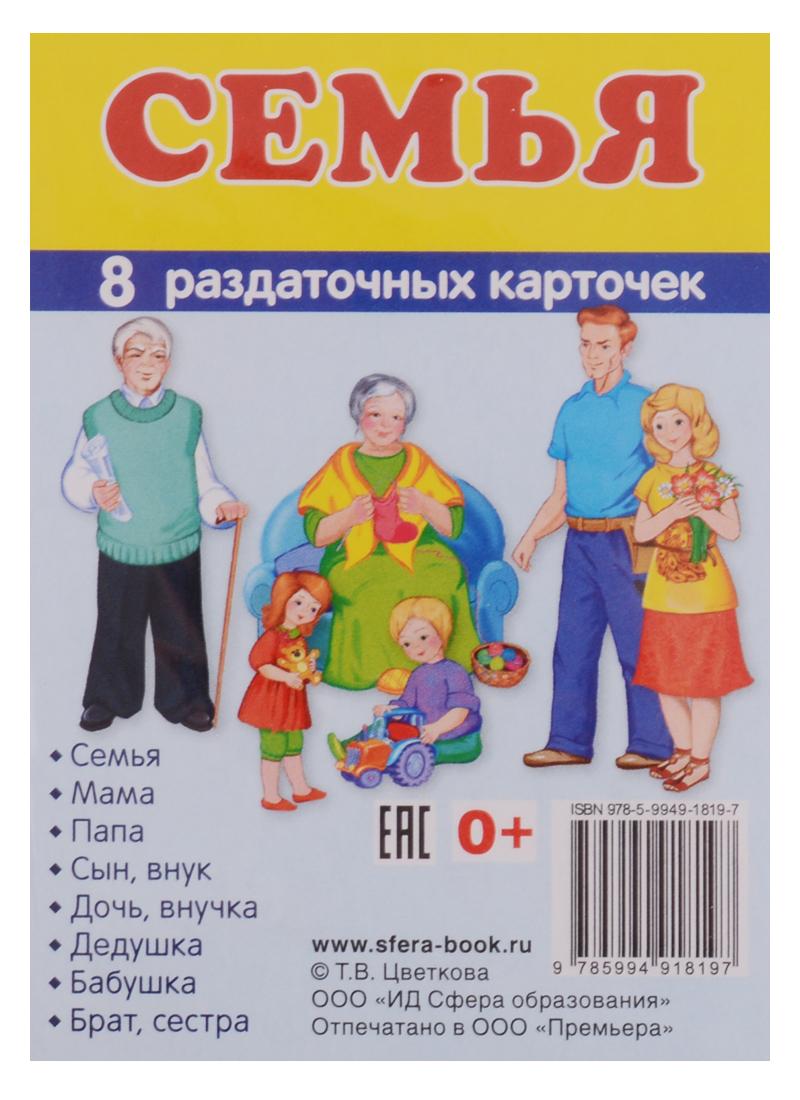 Цветкова Т. Семья. 8 раздаточных карточек