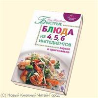 Боровская Э. Быстрые блюда из 4 5 6 ингредиентов быстрые блюда из скороварки