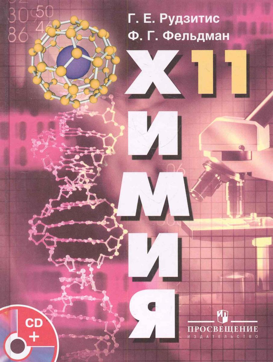 Рудзитис Г. Фельдман Ф. Химия Основы общей химии 11 кл. успехи общей химии