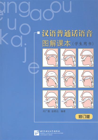 She B., Ming Y. Chinese Putonghua Pronunciation Course with Illustration - Student's Book / Курс фонетики китайского языка с иллюстрациями - Учебник (+CD) (книга на китайском языке) chinese hsk standard course 5 b textbook with cd chinese edition written by liu chang lu jiang