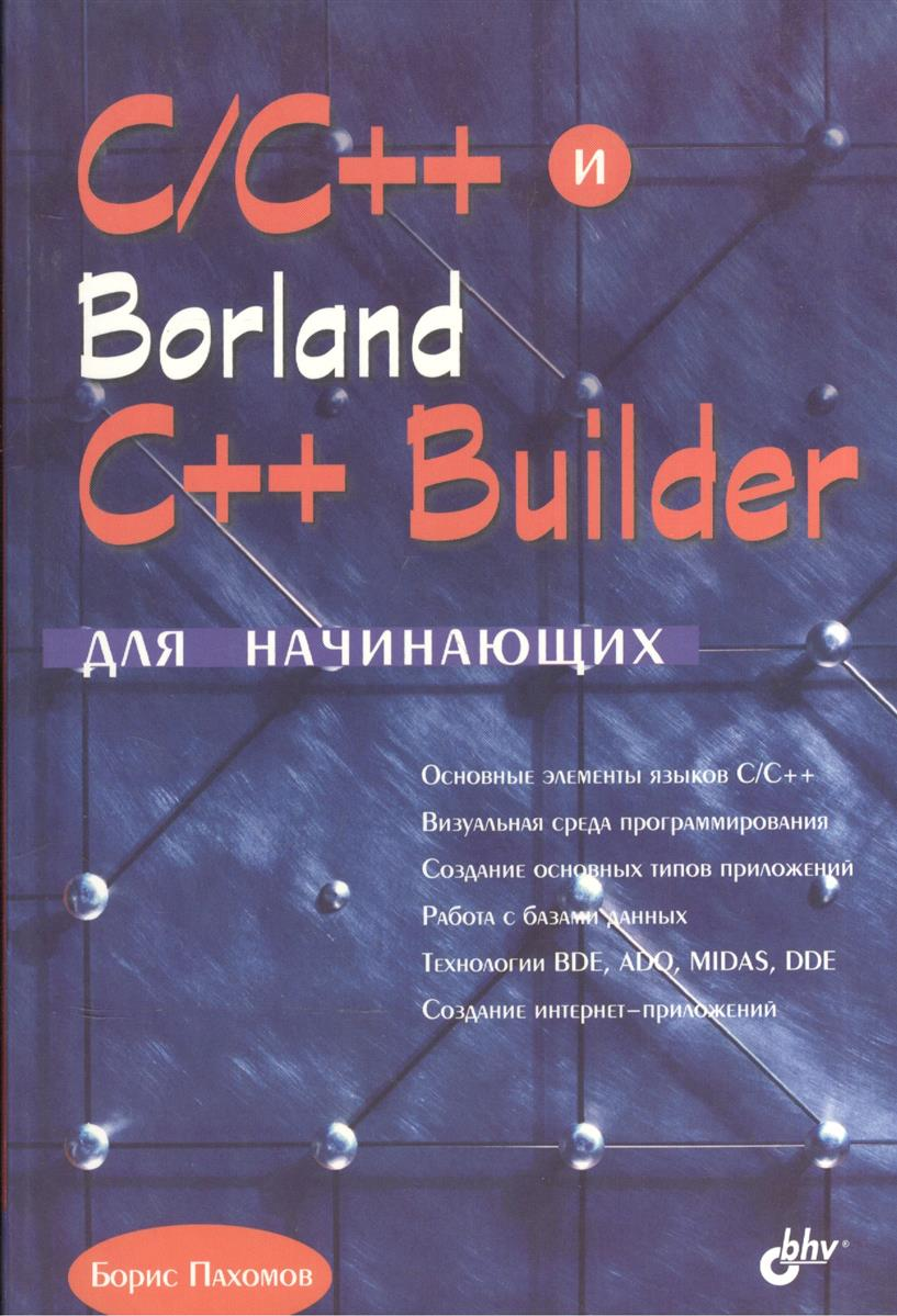 Пахомов Б. C/C++ и Borland С++ Builder для начинающих пахомов б c c и ms visual c 2012 для начинающих 2 е издание