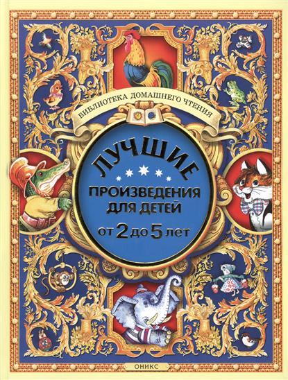 Александрова З.: Лучшие произведения для детей. От 2 до 5 лет