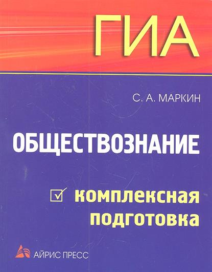ГИА Обществознание Комплексная подготовка