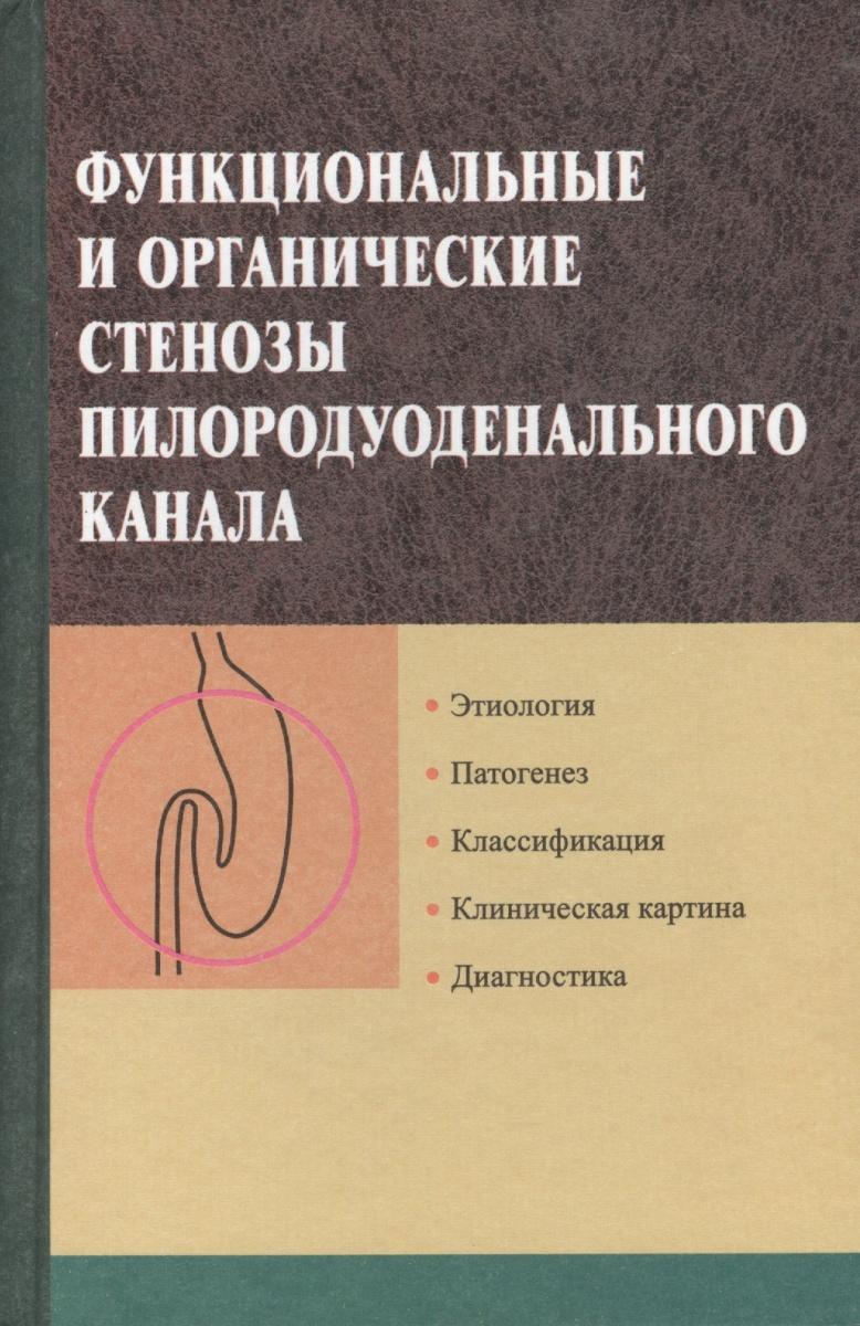 Гришин И., Бордаков В., Лоюко П. и др. Функциональные и органические стенозы пилородуоденального канала