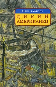 Хафизов О. Дикий американец ISBN: 9785778403499 джек восьмеркин американец 2 dvd