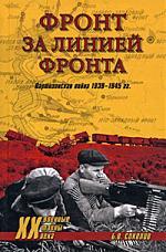 Фронт за линией фронта Партизанская война 1939-1945 гг.