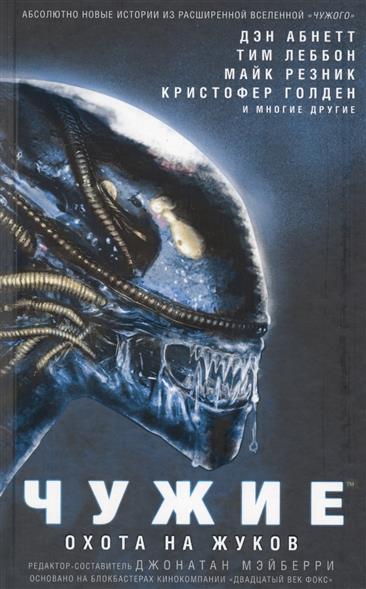 Абнетт Д., Леббон Т. и др. Чужие. Охота на жуков ISBN: 9785171043162 жуков д войны на руинах ссср