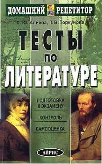 Тесты по литературе Подг. к экзамену Контроль Самооценка