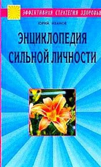 Иванов Ю. Энциклопедия сильной личности ю г иванов русская эволюция