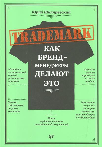 Trademark. Как бренд-менеджеры делают это