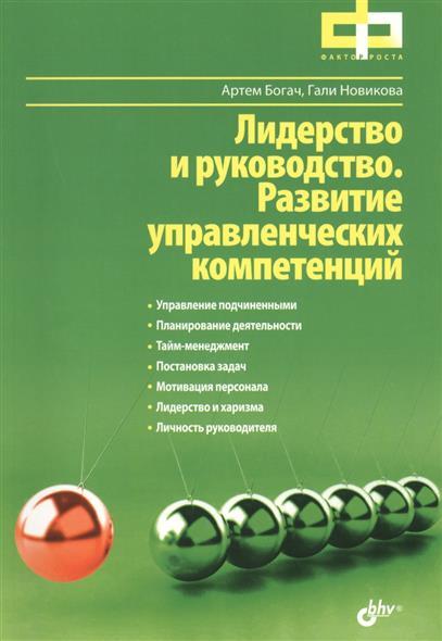 Богач А.: Лидерство и руководство. Развитие управленческих компетенций