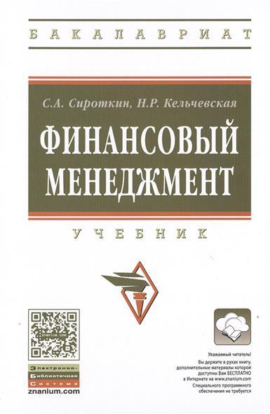 Сироткин С., Кельчевская Н. Финансовый менеджмент. Учебник финансовый менеджмент электронный учебник cd