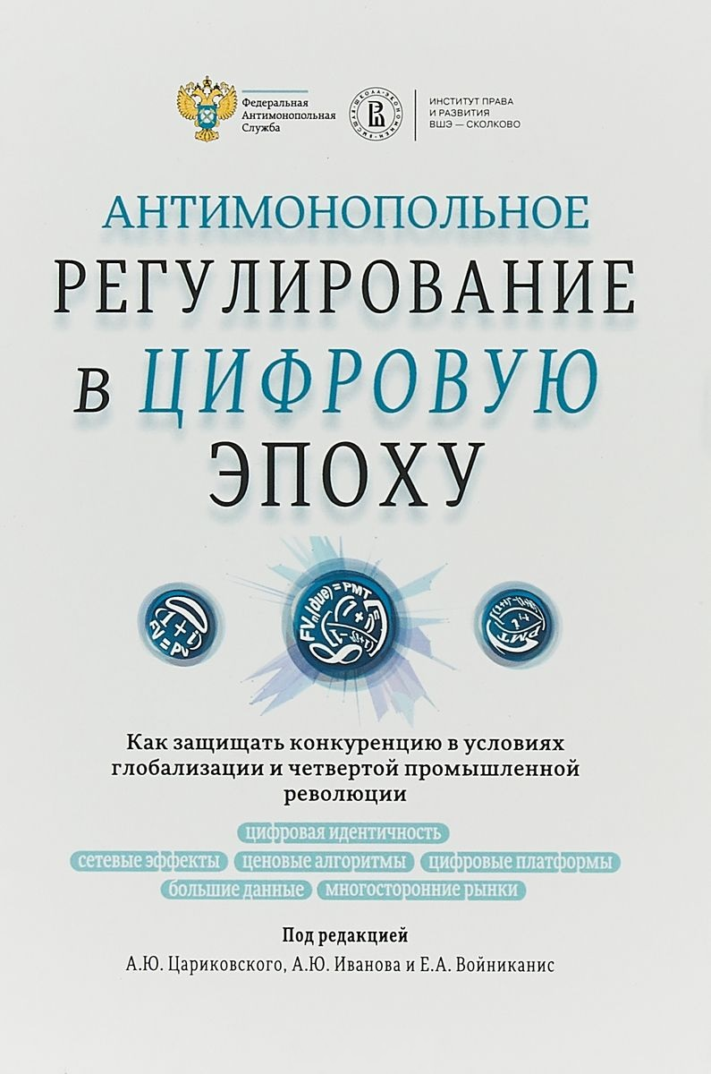 Цариковский А. (ред.) Антимонопольное регулирование в цифровую эпоху