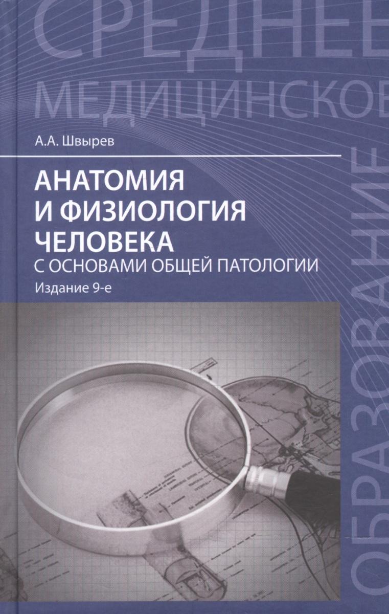 Анатомия и физиология человека с основами общей патологии