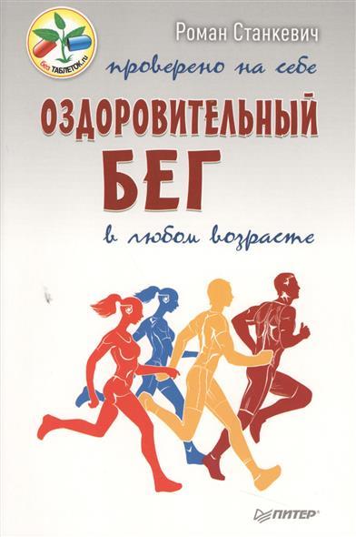Станкевич Р. Оздоровительный бег в любом возрасте бег