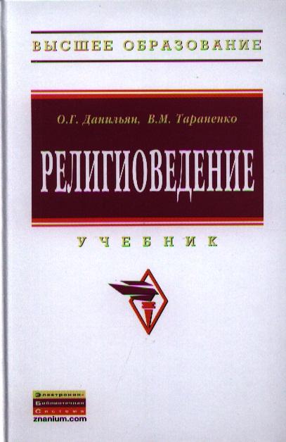 Данильян О., Тараненко В. Религиоведение. Учебник. Второе издание, переработанное и дополненное