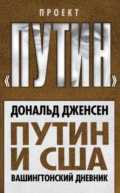 Дженсен Д. Путин и США. Вашингтонский дневник б д сурис фронтовой дневник дневник рассказы