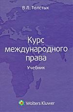 Курс международного права Учеб.