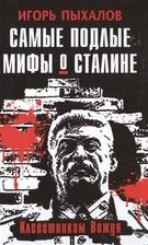 Самые подлые мифы о Сталине