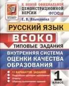 ВСОКО. Русский язык. 1 класс. Типовые задания. 11 вариантов заданий