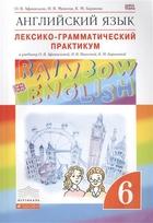 Rainbow English. Английский язык. 6 класс. Лексико-грамматический практикум: К учебнику О. В. Афанасьевой, И. В. Михеевой, К. М. Барановой
