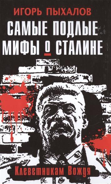 Пыхалов И. Самые подлые мифы о Сталине владислав тимкин о бес смысленно 294 месяца
