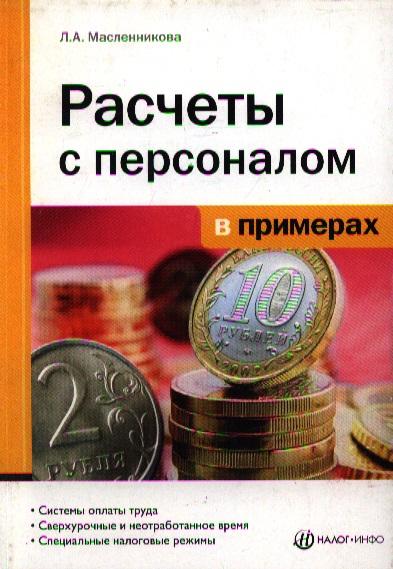 Масленникова Л.: Расчеты с персоналом в примерах