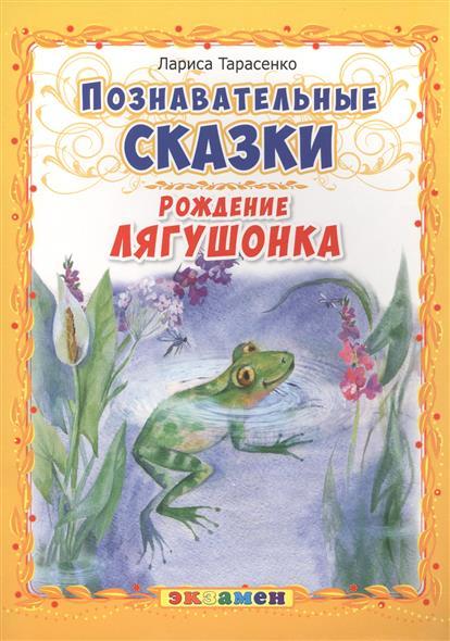 Тарасенко Л.: Рождение лягушонка. Познавательные сказки