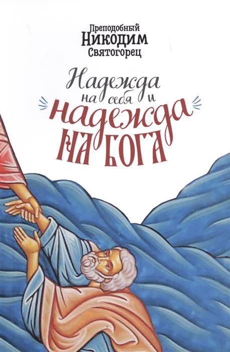 Святогорец Н. Надежда на себя и надежда на Бога надежда дмитриевна гуськова основы