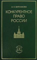 Конкурентное право России