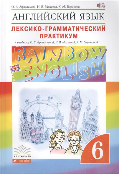 афанасьева михеева английский как второй иностранный