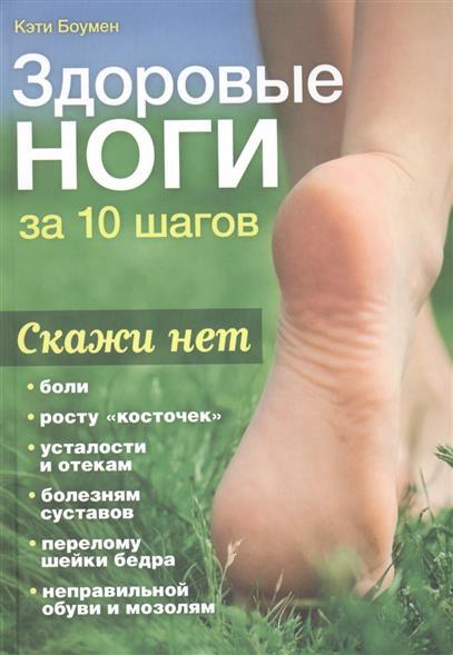 Здоровые ноги за 10 шагов. На каблуках без боли