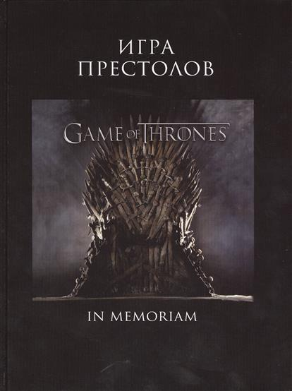 Игра Престолов. Game of Thrones. In Memoriam