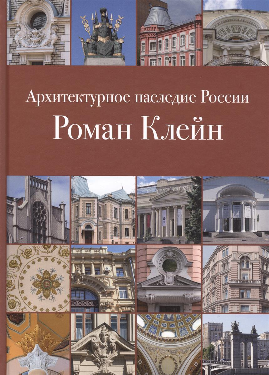 Клейн Р. Архитектурное наследие России