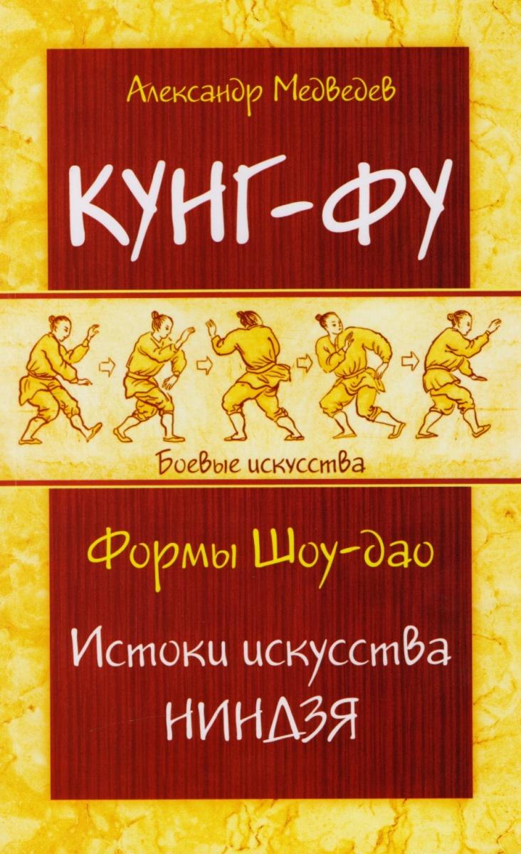 Медведев А. Кунг-фу. Формы Шоу-дао. Истоки искусства ниндзя ISBN: 9785413016299