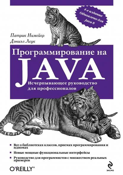 Нимейер П., Леук Д. Программирование на Java. Исчерпывающее руководство для профессионалов рихтер д winrt программирование на c для профессионалов