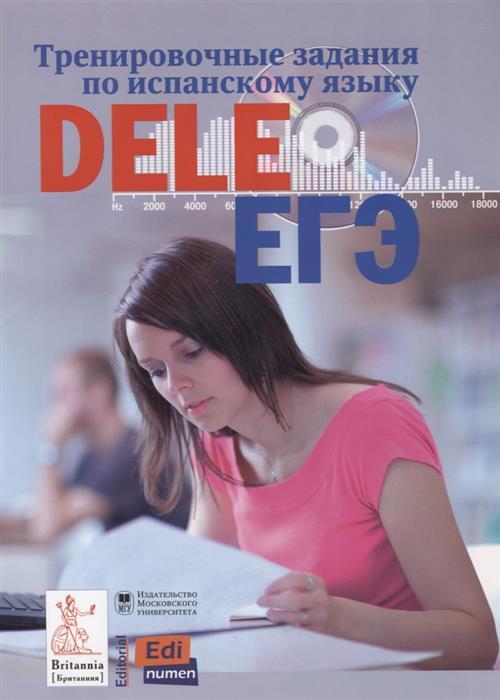 Сударь Г., Коренева Е., Кузьмина Е., Богданова Е., Гадрани Л. Тренировочные задания по испанскому языку DELE и ЕГЭ (+CD) коренева е я белка