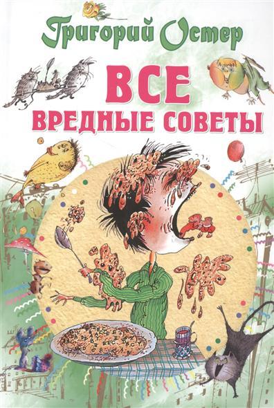 Гаврина С., Кутявина Н., Топоркова И., Щербинина С. Веселые прописи. Прописи-раскраски для малышей (5+)
