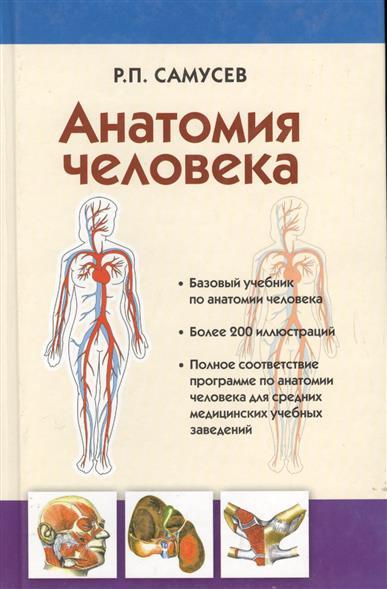 Самусев Р. Анатомия человека Самусев анатомия человека русско латинский атлас