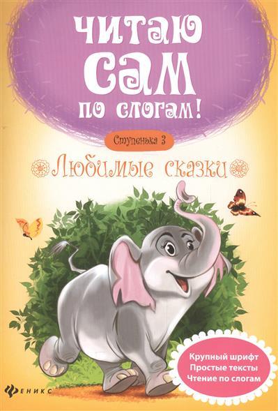 Разумовская Ю. (авт.-сост.) Любимые сказки. Ступенька 3