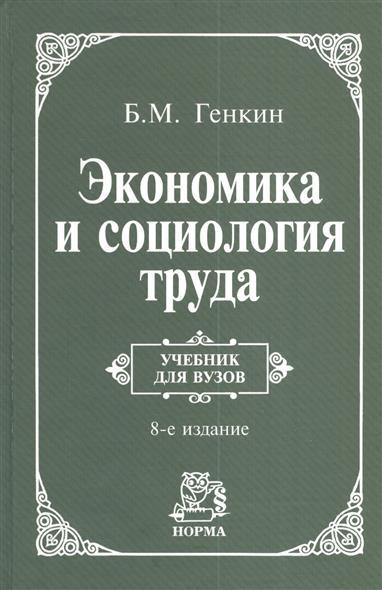 Экономика и социология труда: Учебник для вузов. 8-е издание, пересмотренное и дополненное