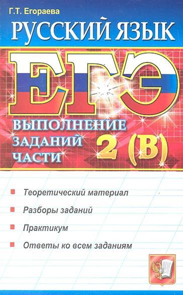 ЕГЭ Русский язык Выполнение заданий части 2