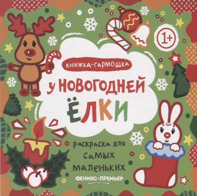 Костомарова Е. (ред.) Раскраска для самых маленьких. У новогодней елки: книжка-гармошка шилова е беби йога и массаж для самых маленьких